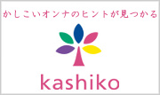 kashiko_しゅふJOBサーチ